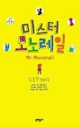 미스터 모노레일 | 김중혁
