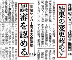 일본 고교축구 사상 최악의 오심과 그 이후