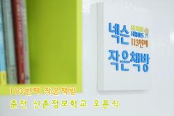 넥슨작은책방 113호 오픈! 춘천 신촌정보통신학교