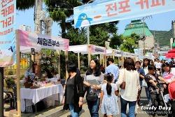 부산 여행: 부산진구 서면 전포 카페거리 커피축제 현장속으로! (+ 아트프리마켓)