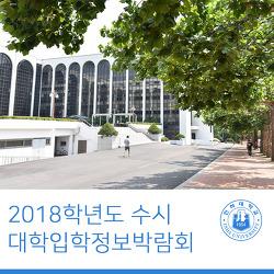 2018학년도 수시 대학입학정보박람회