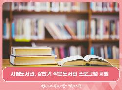 시립도서관, 상반기 작은도서관 프로그램 지원