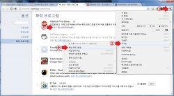 [크롬] 광고차단 AD Block Plus 한국형 구독필터