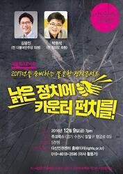 [신청하세요] 김광진, 박원석 전 의원과 함께 하는 '낡은 정치에 카운터펀치를!' 정치토크쇼