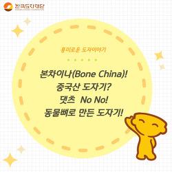 본차이나(Bone China)..