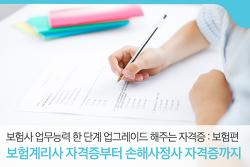 보험사 업무능력 한 단계 업그레이드 해주는 자격증:: 보험편 [보험계리사, 보험심사역(AIU), CPCU, 손해사정사]