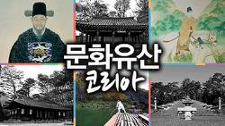 문화유산 여행길 시리즈