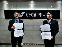 [MOU] 법무법인 예율과의 양해각서 체결