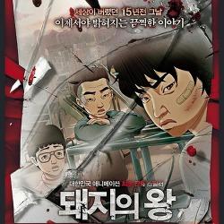 돼지의 왕, 알고보니 '부산행'의 연상호 감독 작품..
