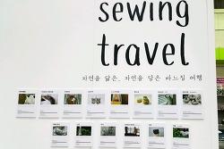 2017 핸드메이드코리아 썸머 전시 참가 - 소잉트래블