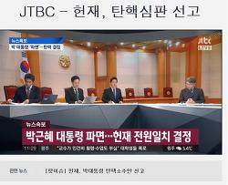 박근혜대통령 탄핵!!! 선고전부터 심장이 벌렁거렸는데 ...