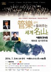 [07.05] 서울윈드앙상블 제95회 정기연주회