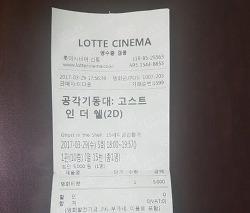 영화 공각기동대 후기, 원작 극장판 애니 비교 줄거리 내용 결말 쿠사나기모토코 쿠제