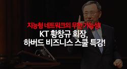 지능형 네트워크의 무한 가능성! KT 황창규 회장, 하버드 비즈니스 스쿨 특강!