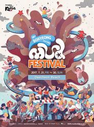 보령머드축제 2017, '머드축제' 대천해수욕장