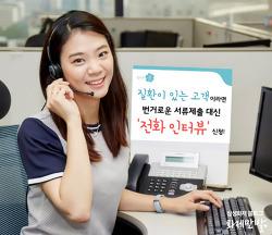 삼성화재, 유병자 보험가입 '전화 인터뷰' 심사제도 고객 호평