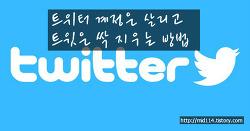 내 트윗 싹 지우기 / 트윗 청소기 돌리는 방법