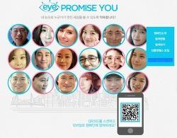사랑의장기기증운동본부, EYE PROMISE YOU 인터렉티브 소셜 각막기증 캠페인