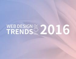 2016년 디자인 웹트렌드!