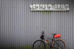 자전거 국토종주 완료 :  마금산 온천관광지 - 노무현전대통령 생가 - 낙동강하구둑
