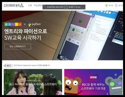 [육아비용 월3만원으로 명품 육아하기14] 자녀 무료코딩교육 이 포스팅 하나로 끝~!