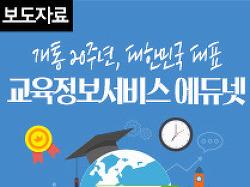 """""""개통 20주년, 대한민국 대표 교육정보서비스 에듀넷"""""""