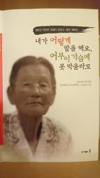 일본군 '위안부' 피해자 할머니의 증언 채록집. 내가 어떻게 말을 해요. 어무이 가슴에 못 박을라꼬