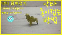 쉬운종이접기 낙타
