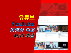 유튜브(Youtube) 동영상 다운 및 mp3 음원 추출 모두 가능 (동시 다건처리)