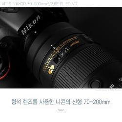 형석 렌즈를 사용한 새로운 니콘 70-200mm F2.8 FL ED VR 렌즈 개봉