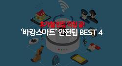 휴가철 빈집 걱정 끝! '바캉스마트' 안전팁 BEST 4