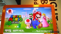 2016년 맥도날드 해피밀 슈퍼마리오 1차 4종 세트 (McDonald's Happy Meal Toy Corea) - 7월 15일