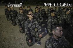 신병 1222기 5교육대 1주차 - 기초군사훈련