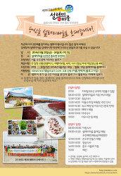[여행이벤트] 제2회 설레미마을 블로거 초청 팸투어~ 모집합니다!