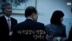 '그알', 김기춘의 범죄와 악행을 까발리다