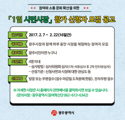 2017년 '1일 시민시장' 참가신청자 모집 공고