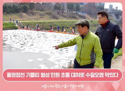 [환경] 풍영정천 기름띠 형성됐지만, 영산강 수질오염 막았다