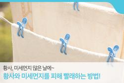 봄철 황사, 미세먼지… 빨래는 어떻게 하나요? 대처 방법은?