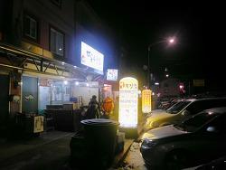 강원도 정선군 고한읍 맛집 - 고기를 정량으로 주는 푸짐한 짱순이 왕 소금구이