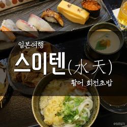 후쿠오카 여행 #7 벳푸 - 활어 회전초밥 스이텐(水天)