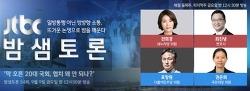 권은희의 진가를 보여준 오늘의 밤샘토론