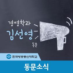 빅데이터 전문가의 노하우를 담은 책을 펴내다, 경영학과 김선영 동문
