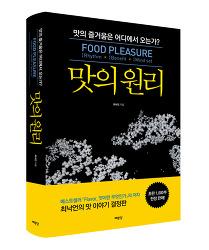 <맛의 원리> 2015 세종도서 교양부문에 선정! 재출간 소식.