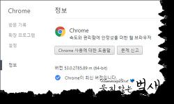 업데이트 : Chrome 53.0.2785.89