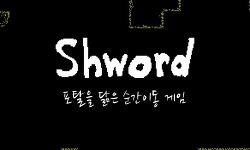 포탈 + 칼던지기 - 순간이동 플래시게임 Shword