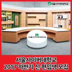 서울사이버대 2017 하반기 신·편입생 모집