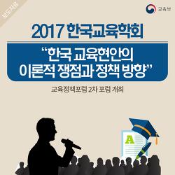 """2017 한국교육학회 """"한국 교육현안의 이론적 쟁점과 정책 방향"""" 교육정책포럼 2차 포럼 개최"""