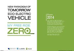 "New Mobility Free ride ""Zero"" Project"