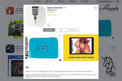 아이패드 프로 애플펜슬을 위한 추천 스케치앱