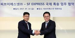 CVSnet – SF EXPRESS 국제 특송 업무협약 체결